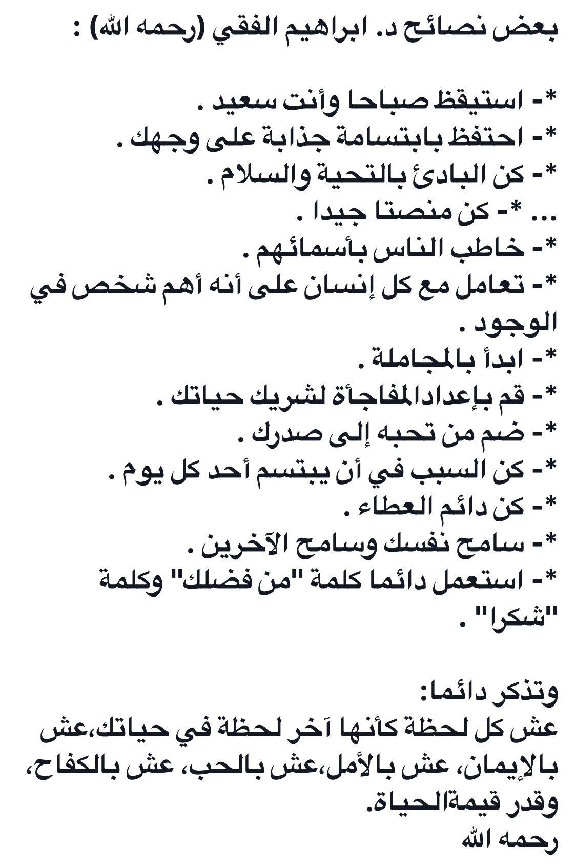 Desertrose د ابراهيم الفقي رحمه الله Positive Quotes Words Quotes Positive Words