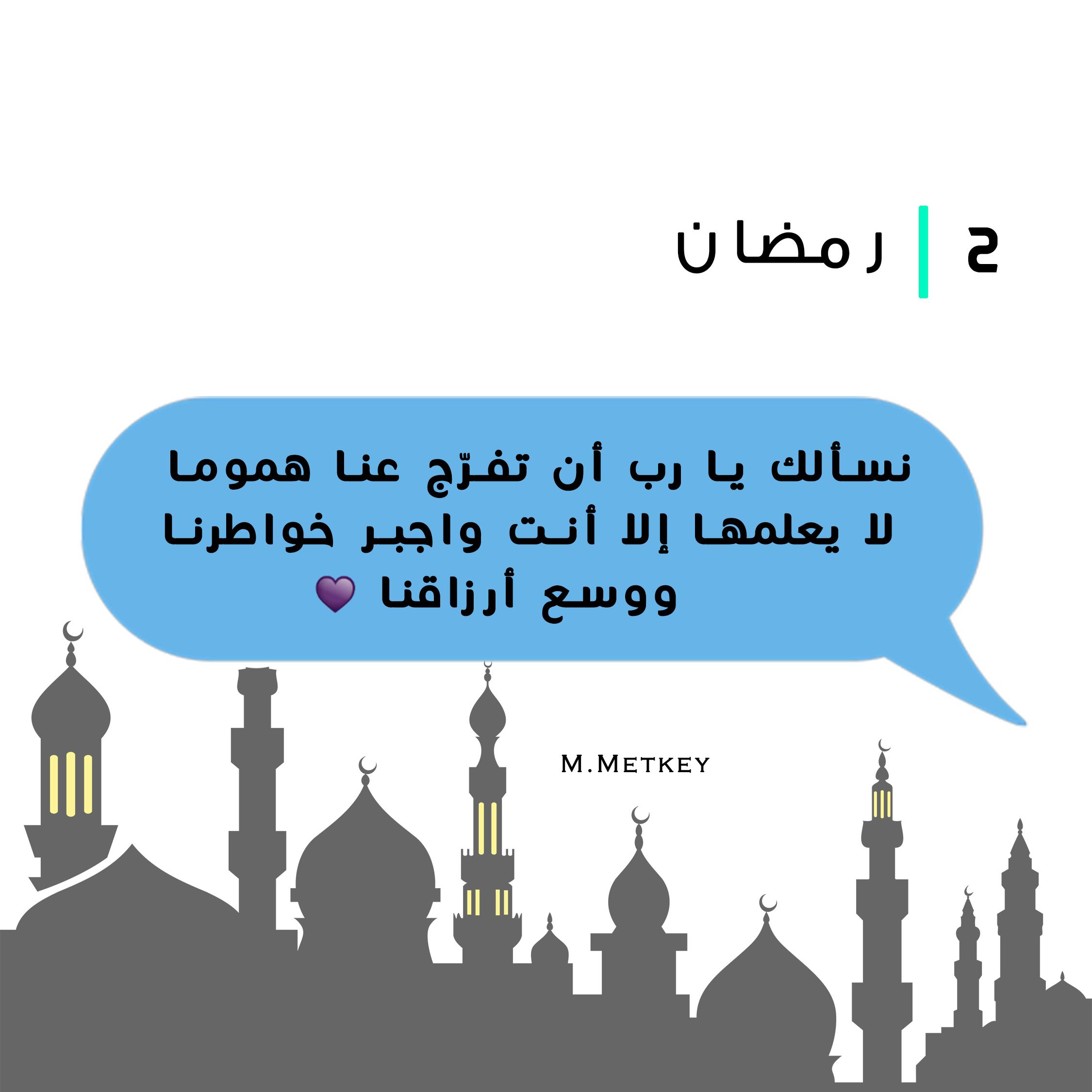 2 رمضان Metkey Ramadan Prayer Ramadan Kareem Pictures Ramadan Day