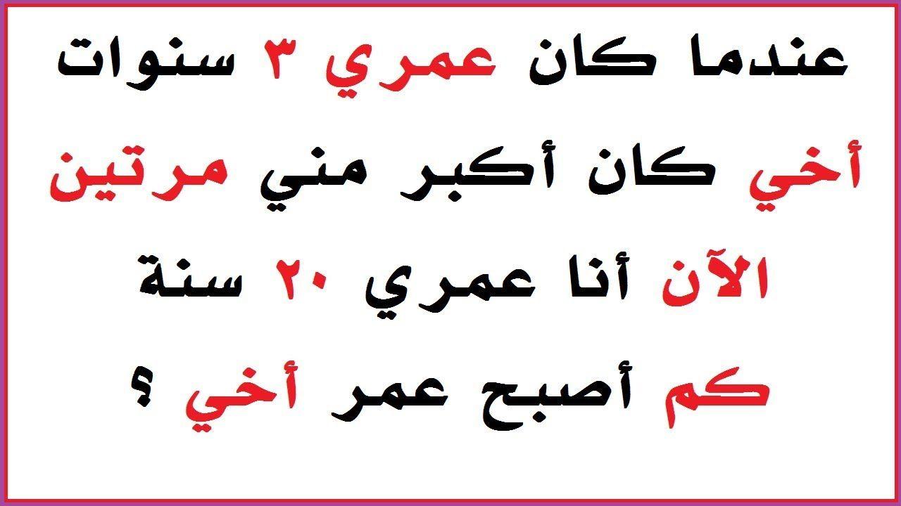 10 الغاز محلولة و فوازير صعبة للغاية Arabic Calligraphy Arabic