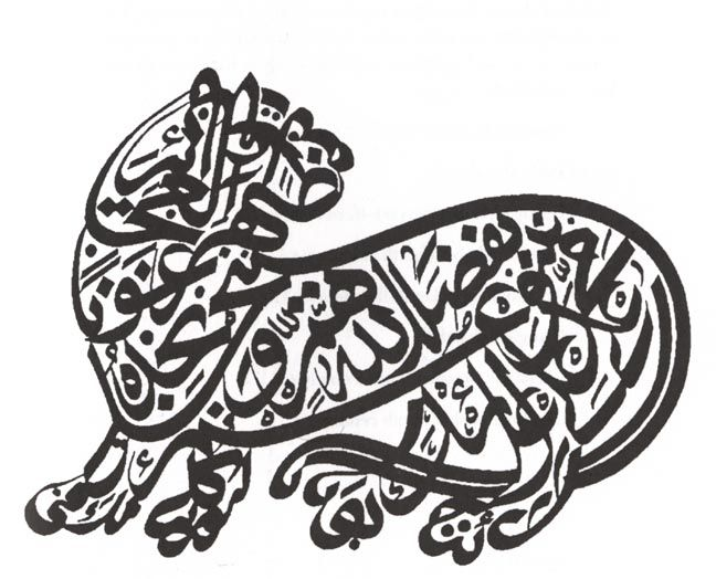 Arabic Calligraphy Arabic Calligraphy And Tiger Drawing