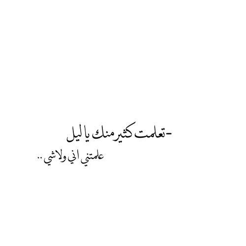 اخر زفير Akher Zapheer ليلي طال Lyrics Quotes Sayings