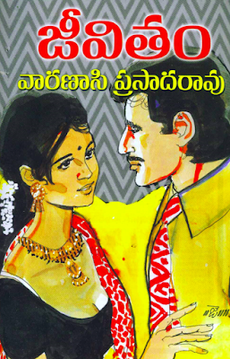 Free download Pdf files: Jeevitham (Swathi Monthly Novel