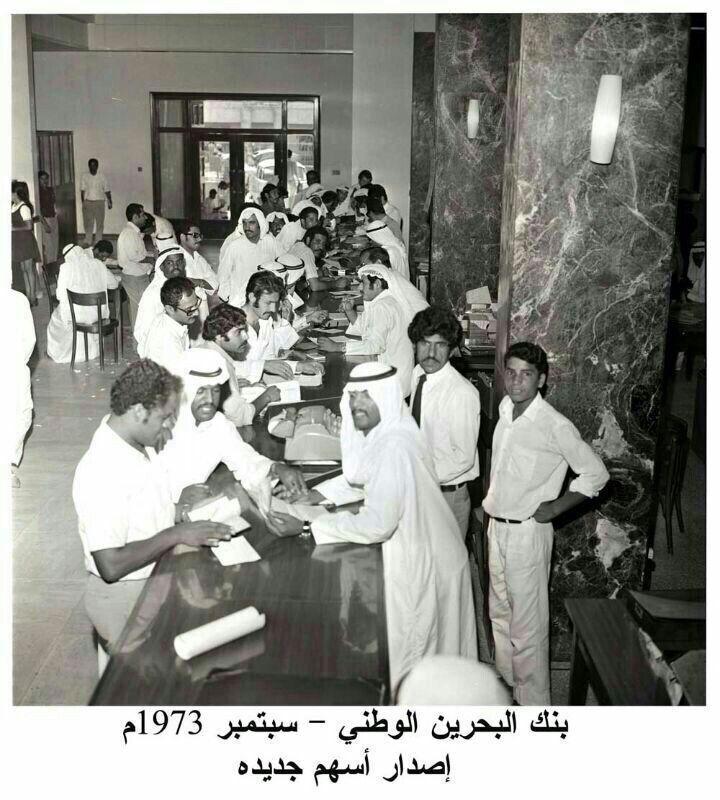 National Bank Of Bahrain 1973 Bahrain Photographer Old Photographs