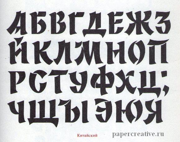 шрифт вырезки из газет русский