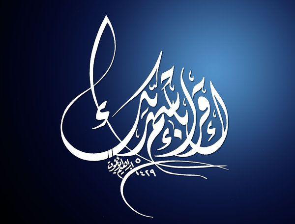 17 Best images about جمال الخط العربي on Pinterest | Allah ...