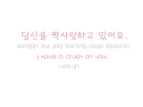 cute korean quotes