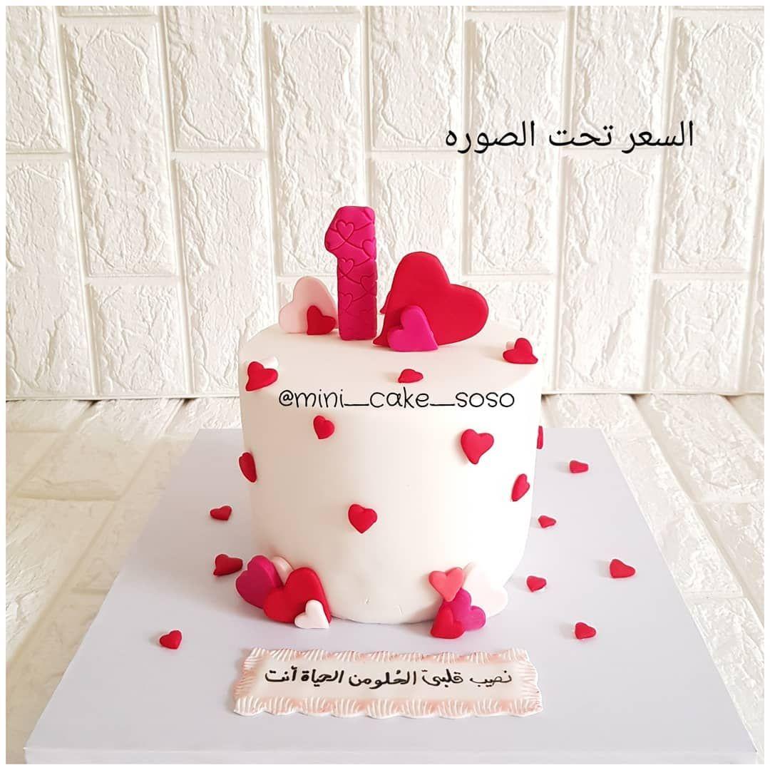Pin By Dabbah Mona On Heart Diy Anniversary Gift Birthday Surprise Party Diy Anniversary
