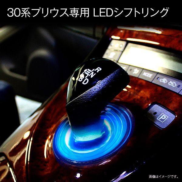 Groovy | Rakuten Global Market: end of late December and early 30 Prius led shift ring in stock book