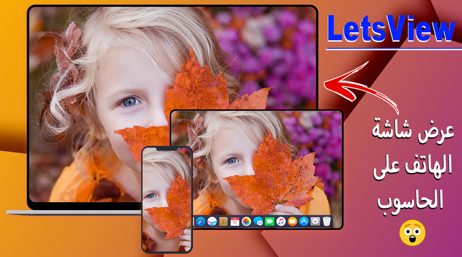 تحميل برنامج Letsview لعرض شاشة الهاتف على الحاسوب Phone Screen Phone