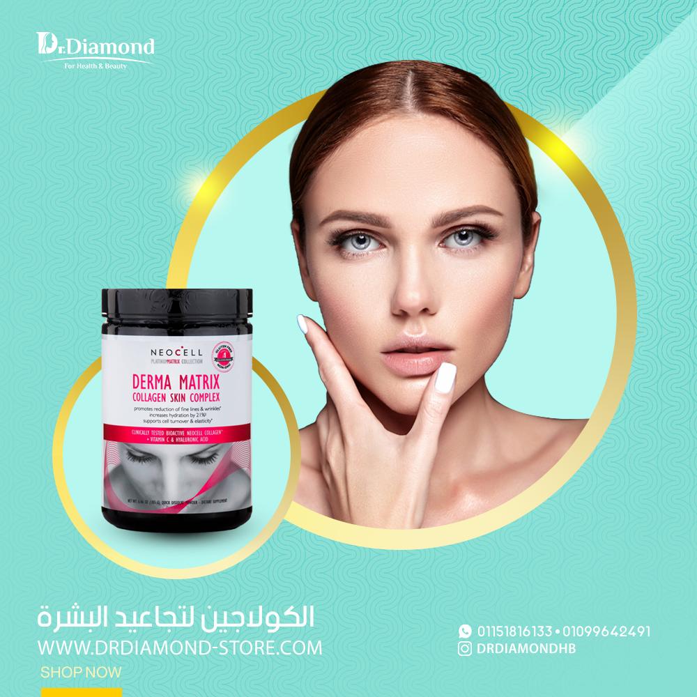 Neocell Derma Matrix Collagen Skin Complex Collagen Skin Matrix