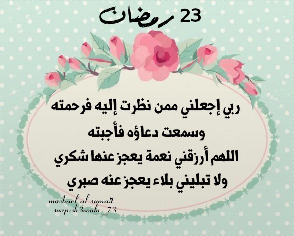 23 رمضان Ramadan Lie Snaps