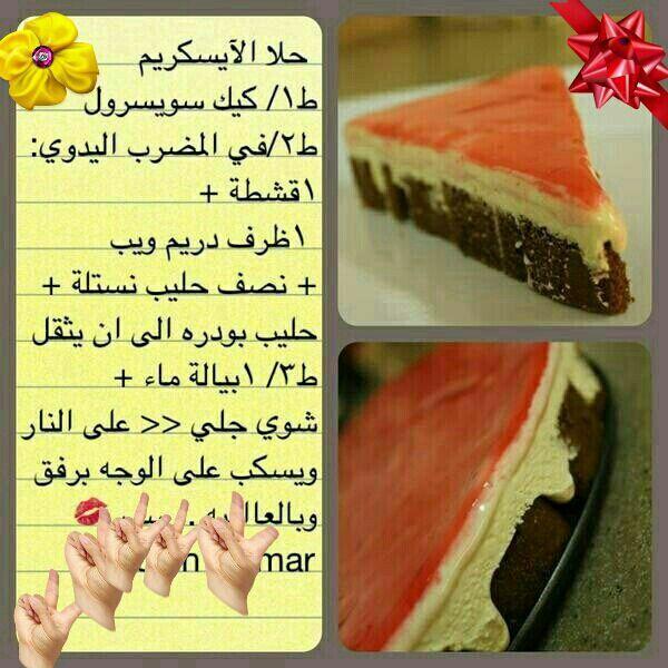 حلى ايسكريم Arabic Food Desserts Arabic Sweets