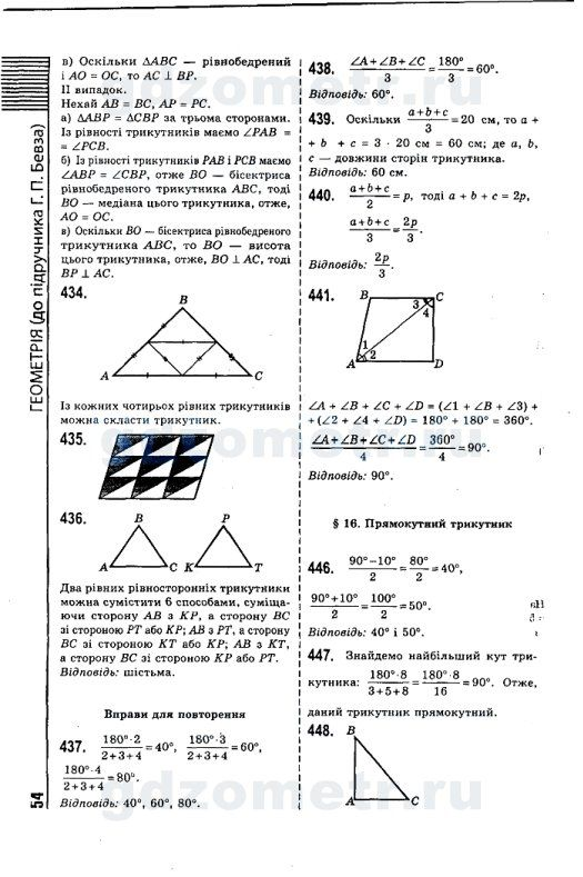 Решебники по геометрии 7 класс бевз бевз владимирова