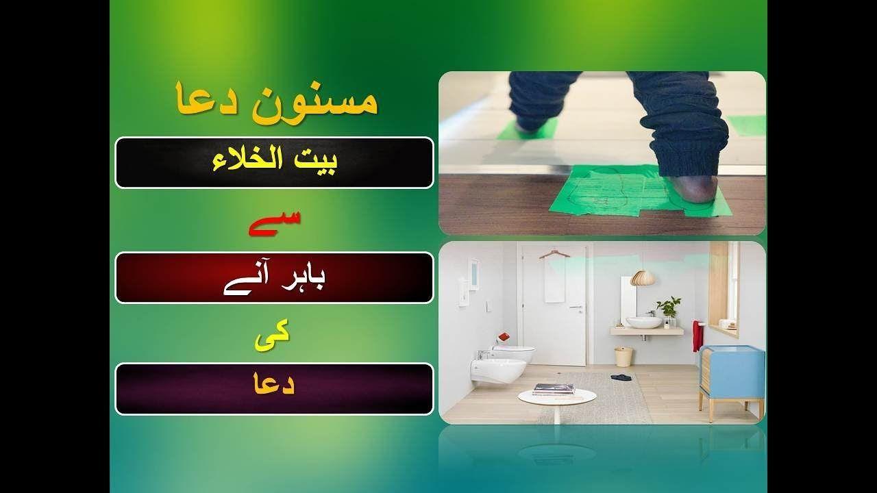 Washroom Sy Bahir Any Ki Dua By Faiz E Islam Islam Washroom Dua