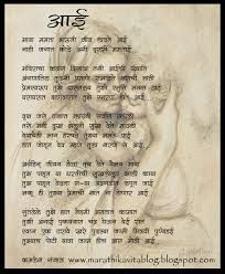 Marathi essay on aai