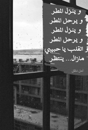 صور كلمات حزينة عن المطر و الانتظار Sowarr Com موقع صور أنت في صورة Art Quotes Chalkboard Quote Art Chalkboard Quotes