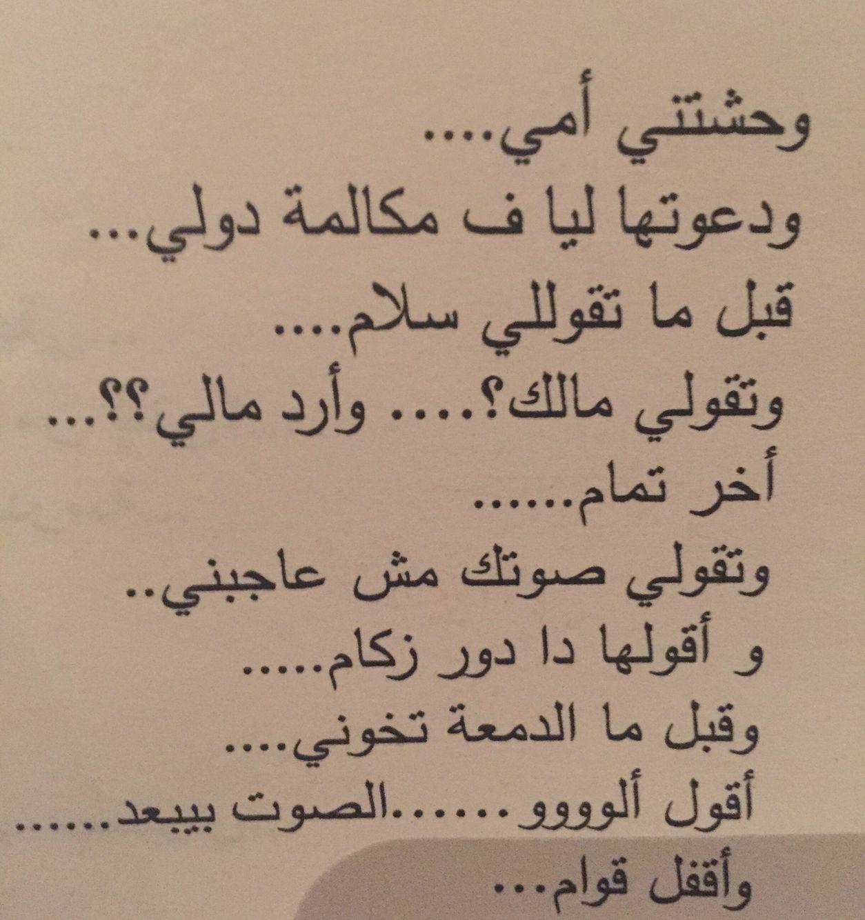 وحشتنى امى Quotes Nona Arabic Calligraphy