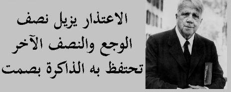 أمثال وحكم قيلت عن الاعتذار بالصور قالها مشاهير العالم حكم و أقوال Arabic Calligraphy