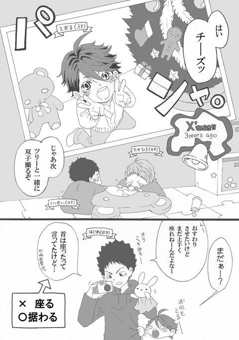ハイキュー 青城3年 pixiv 漫画