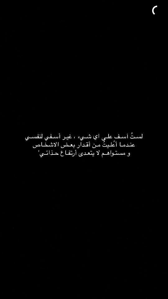 لست اسف Quotes For Book Lovers Laughing Quotes Calligraphy Quotes Love