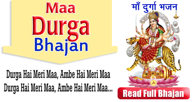 Durga Hai Meri Maa Ambe Hai Meri Maa Durga Bhajan Durga Devotional Songs Maa Durga Bhajan
