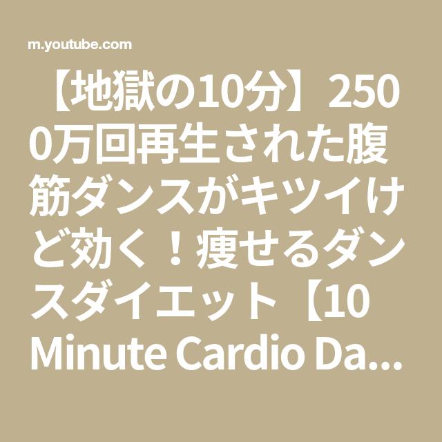 痩せる ダンス 10 分