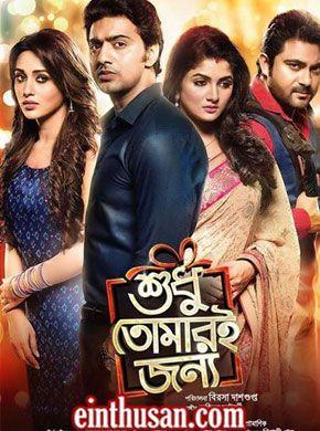 Bengali movie angshumaner chobi online dating