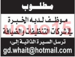وظائف جريدة الشرق الوسيط القطرية اليوم Math Math Equations