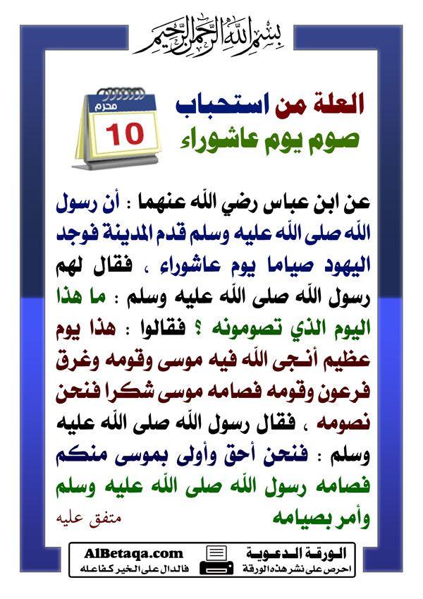 صوم عاشوراء Islam Facts Islam Bullet Journal