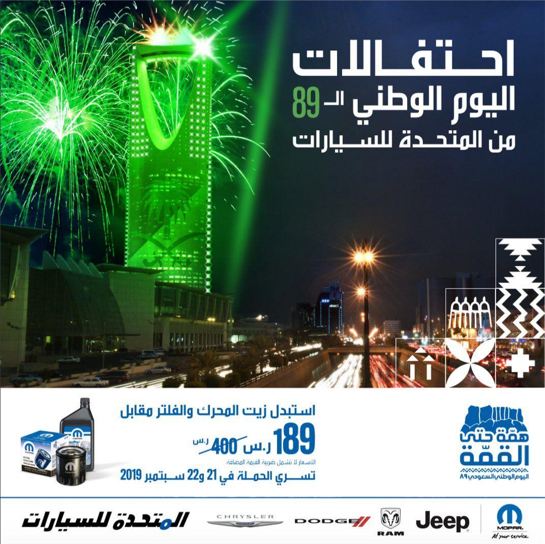 عروض اليوم الوطني 2019 عروض المتحدة للسيارات بـ 189 ريال سعودي عروض اليوم Chrysler Jeep Laos Chrysler