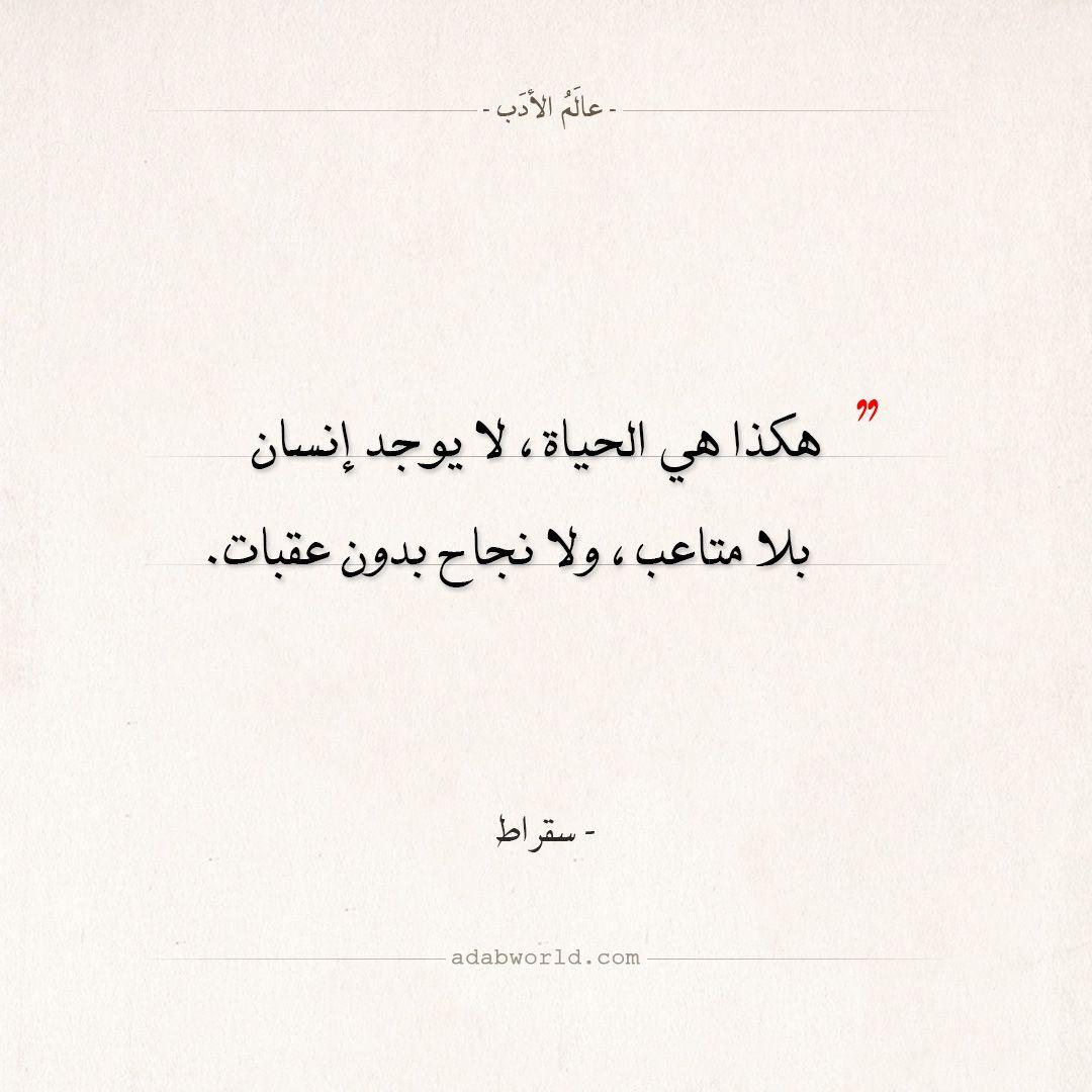 أقوال سقراط هكذا هي الحياة عالم الأدب Life Quotes Beautiful Disney Quotes Quotes