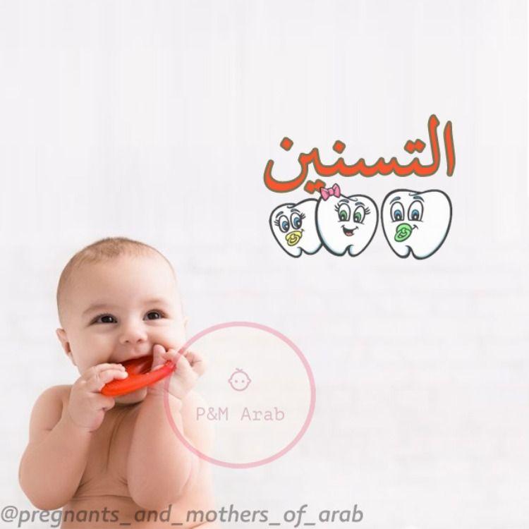 التسنين Baby Face Children Baby