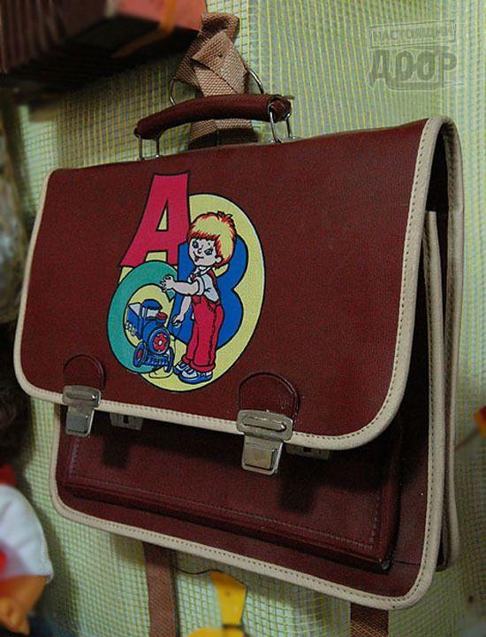 школьные портфели в ссср фото: 3 тыс изображений найдено в ...