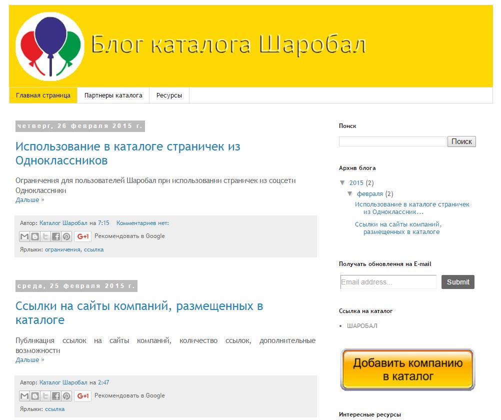 Блог каталога Шаробал: http://sharobal.blogspot.ru  Белый справочник, перечень агентств, которые работают в областях, связанных с воздушными шарами.
