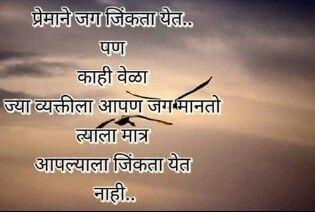 Marathi Quotes Reality Quotes Marathi Quotes My Emotions