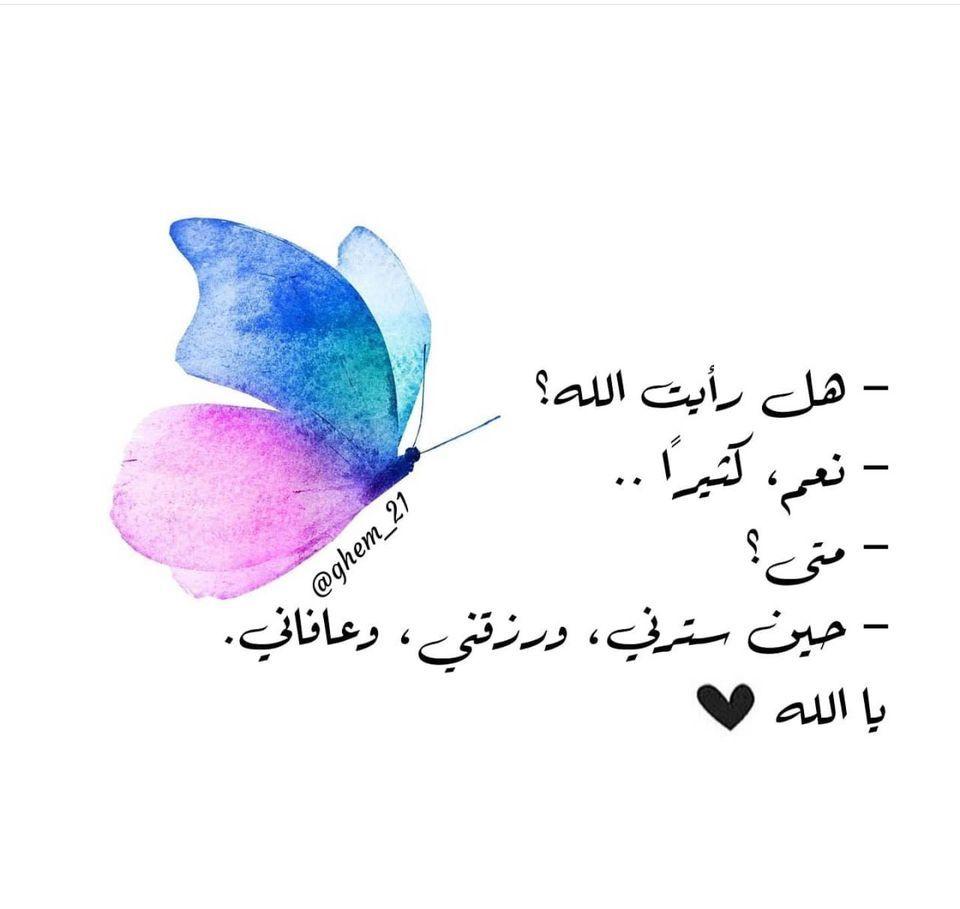 اللهم لك الحمد والشكر Wallpaper Quotes Islam Quran Arabic Quotes