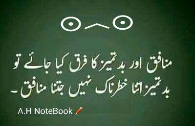 Well said !! A H   Iqtesabaat   Urdu quotes, Islamic quotes