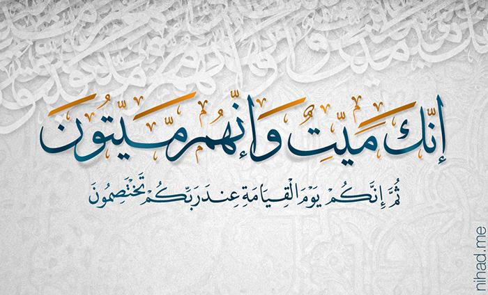 إنك ميت وإنهم ميتون بخط الثلث Islamic Calligraphy Quran Arabic Quran Verses