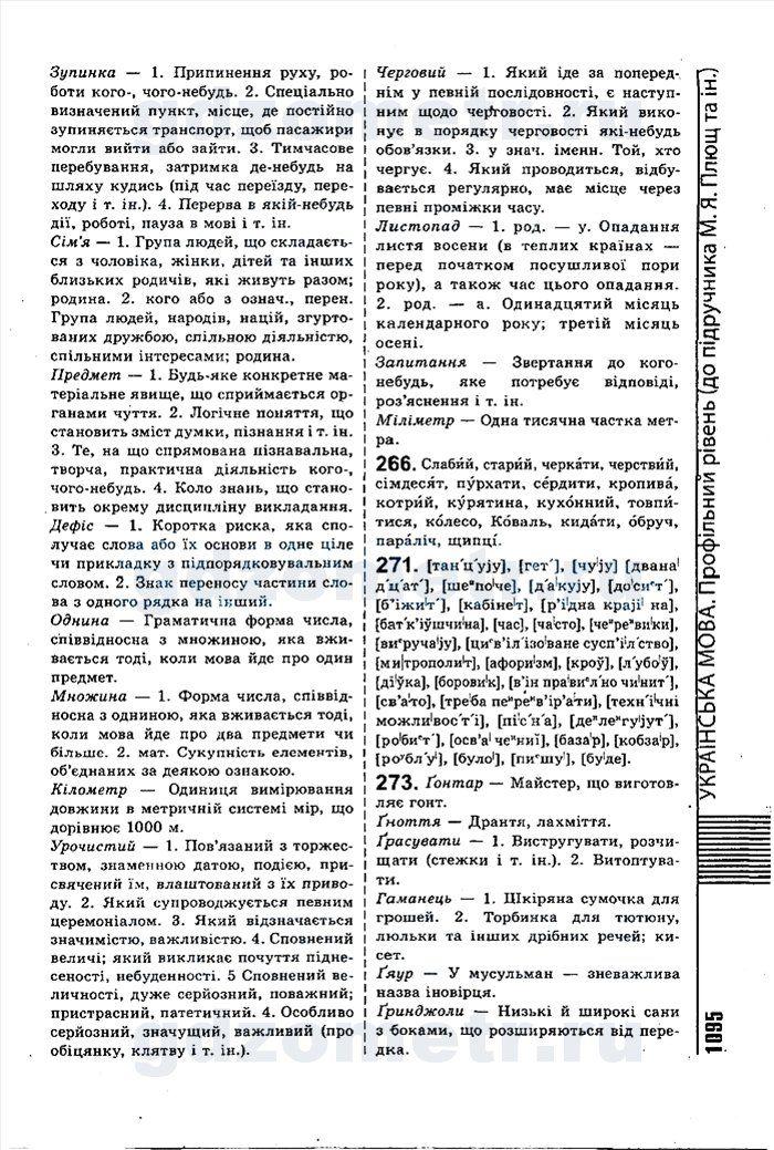 Решебник по украинскому языку тихоша 8 класс