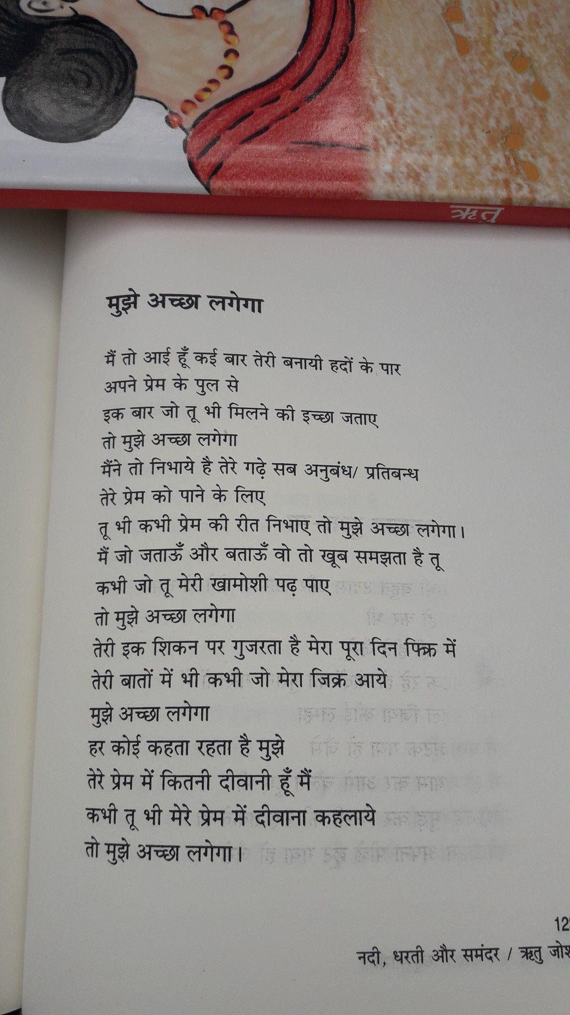 Hindi Poetry Shayari Poem Bookexcrepts Hritu Joshi Hindi Poetry Shayari Poem Bookexcrepts Hritu Joshi Love Quotes Poetry Poetry Hindi Love Poems In Hindi