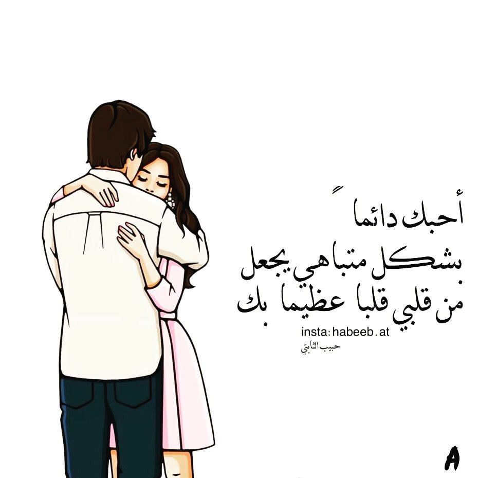 Pin By Fato Abdolmohsen On حب Love Words Love Quotes For Him Cute Love Cartoons