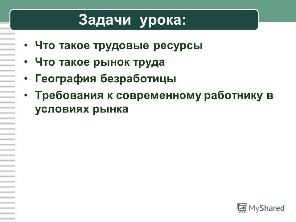 Трудовые ресурсы р молдова конспект урока