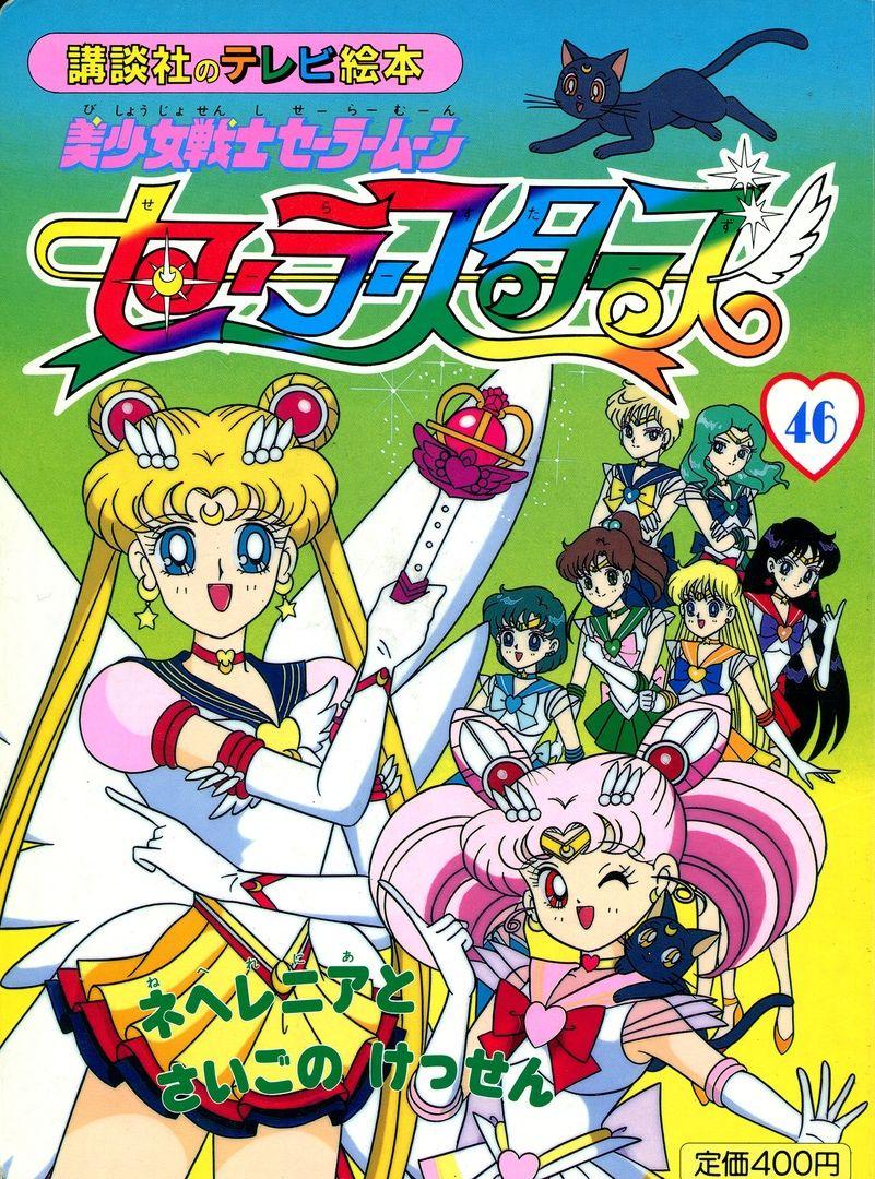 Фотографии Sailor Moon • Сейлор Мун – 157 альбомов (с ...