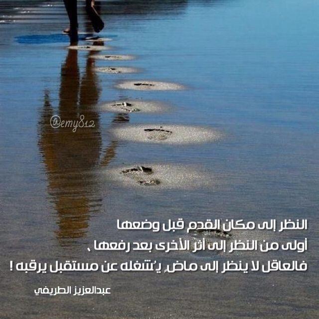 العاقل لا ينظر إلى ماض يشغله عن مستقبل يرقبه Beach Outdoor Water