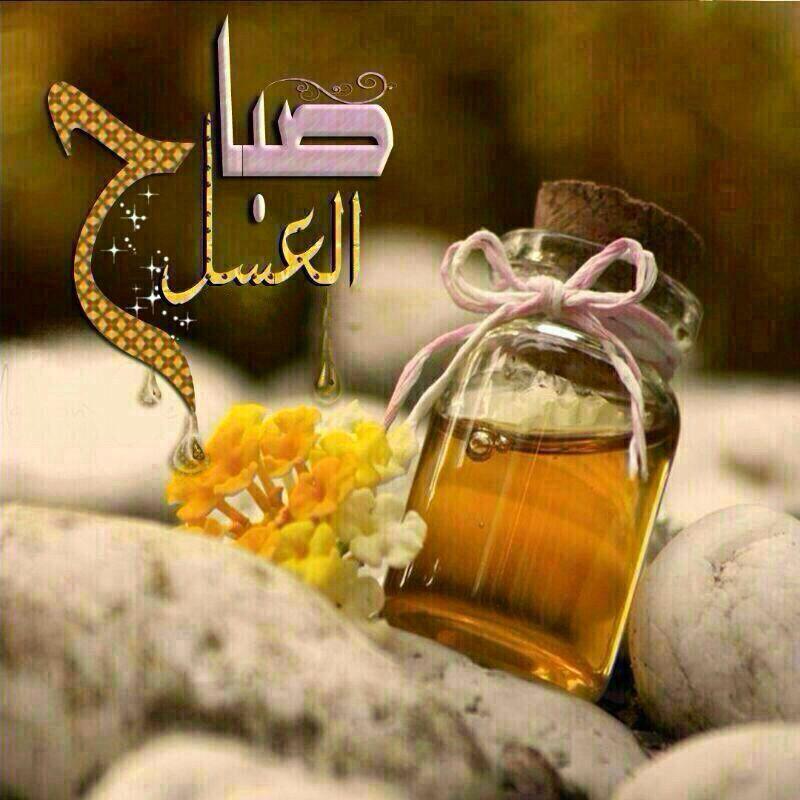 صباحكم عسل يا أحلى من العسل Morning Quotes Morning Images Beautiful Morning
