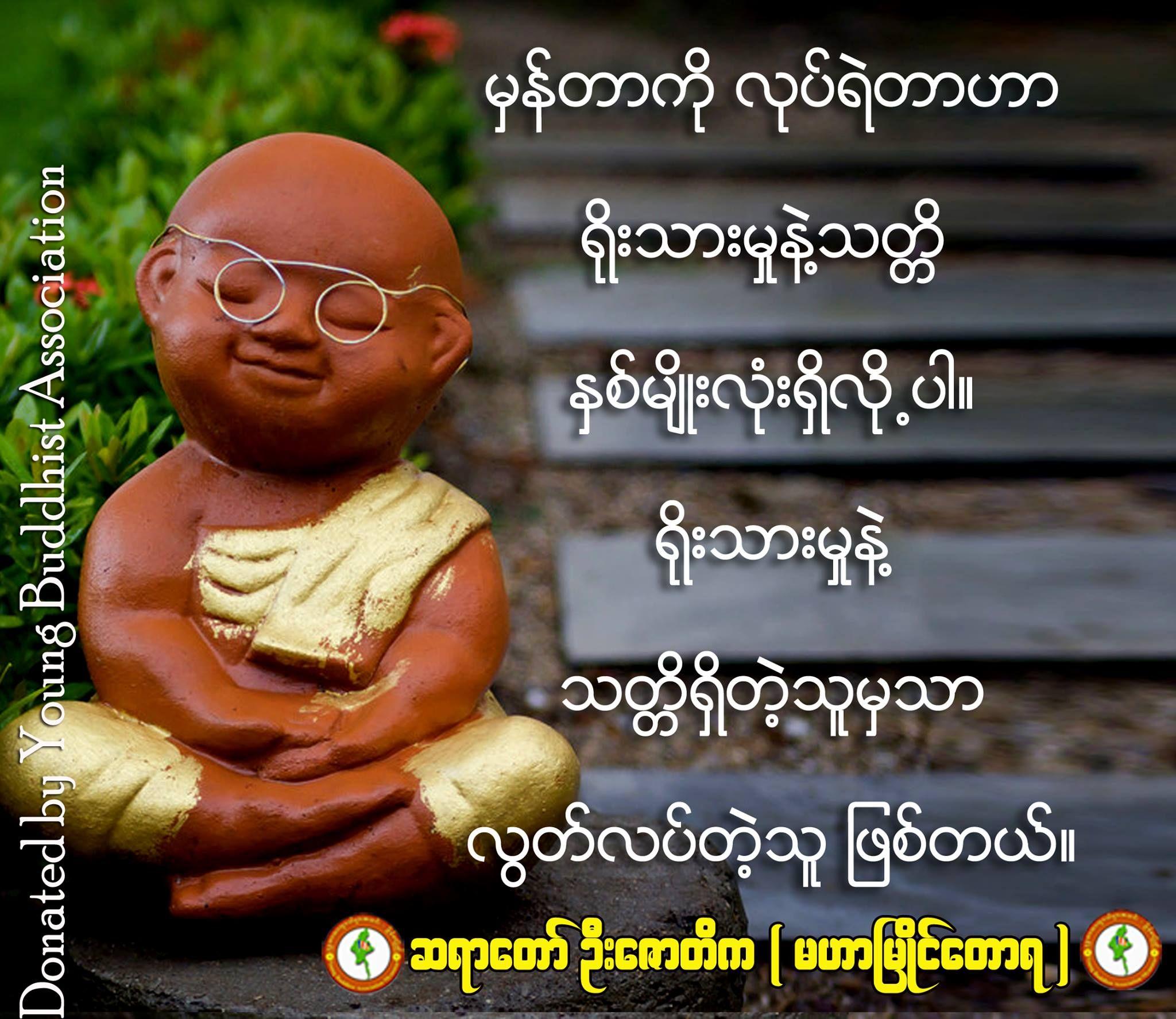 ရုိးသားမႈနဲ႕ သတိၱရွိတဲ့သူမွသာ လြတ္လပ္တဲ့သူ ျဖစ္တယ္။  Dhamma Danã Source ► www.facebook.com/youngbuddhistassociation.mm