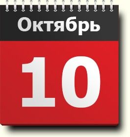Картинки по запросу 10 Октября праздники