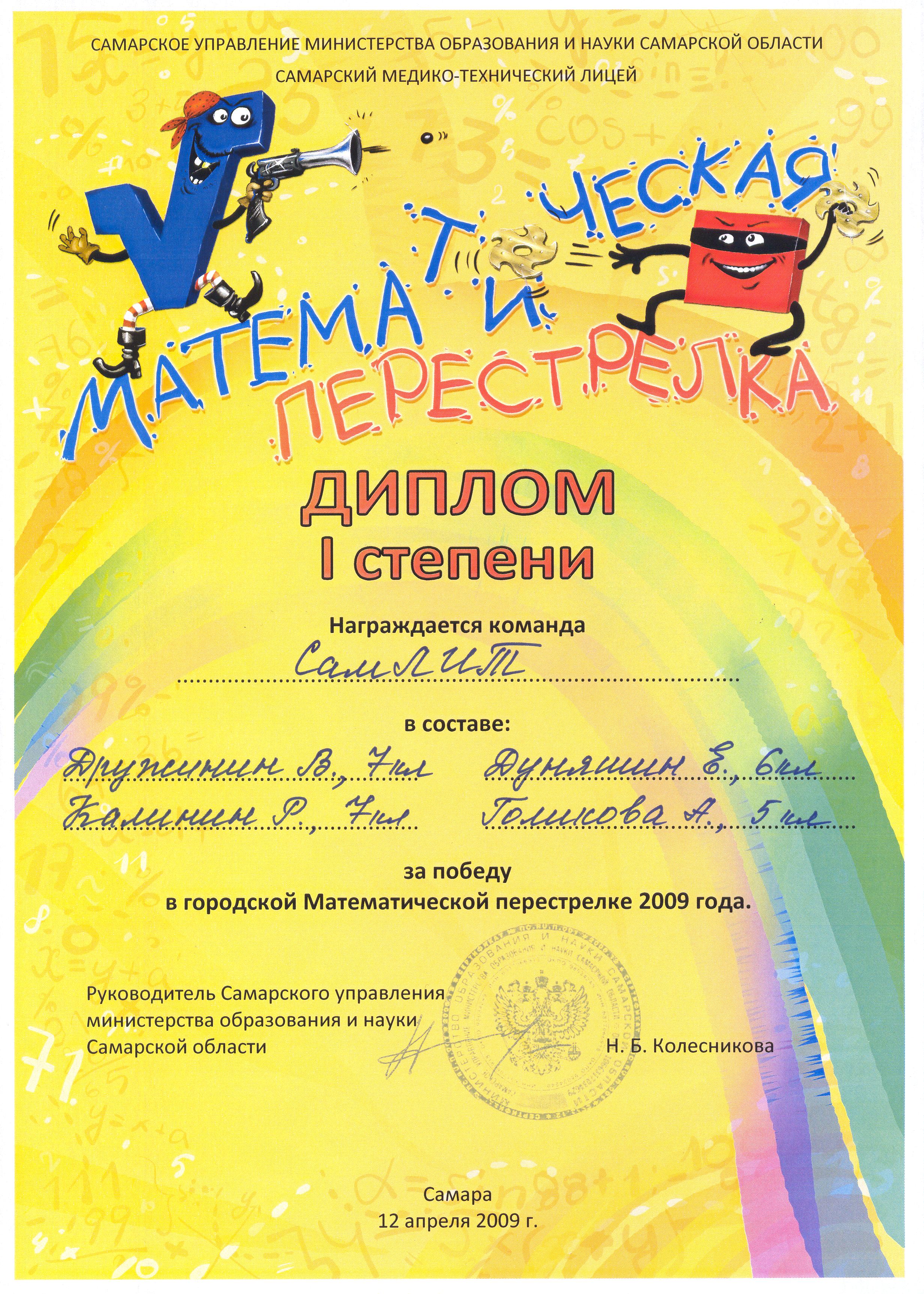 Программа фгос по технологии 6 класссимоненко