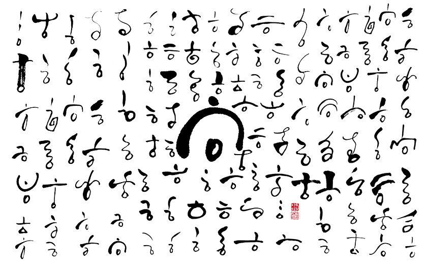 calligraphy_ㅎ