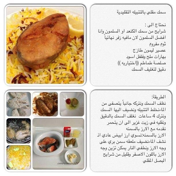 مطبخ أم ريما٥١١ Omreema Recipes Instagram Photo Websta Recipes Main Dishes Food